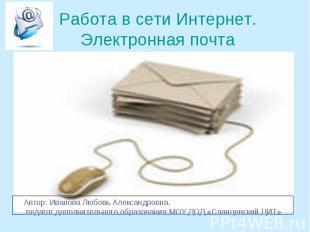Работа в сети Интернет. Электронная почта