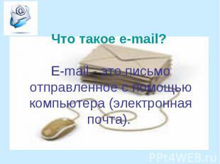 Что такое e-mail? Е-mail - это письмо отправленное с помощью компьютера (электро