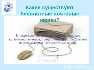 Какие существуют бесплатные почтовые ящики? В настоящее время есть довольно боль