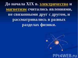 До начала XIXв. электричество и магнетизм считались явлениями, не связанны