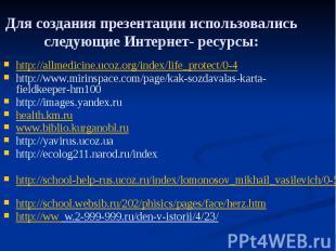 Для создания презентации использовались следующие Интернет- ресурсы: http://allm