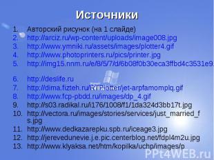 Источники Авторский рисунок (на 1 слайде) http://arciz.ru/wp-content/uploads/ima