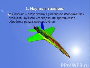 Назначение – визуализация (наглядное изображение) объектов научного исследования