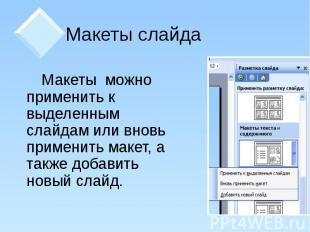 Макеты слайда