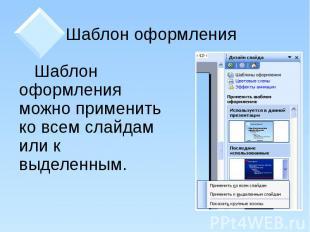 Шаблон оформления Шаблон оформления можно применить ко всем слайдам или к выделе
