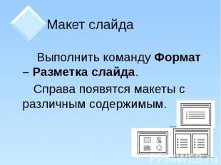 Макет слайда Выполнить команду Формат – Разметка слайда. Справа появятся макеты