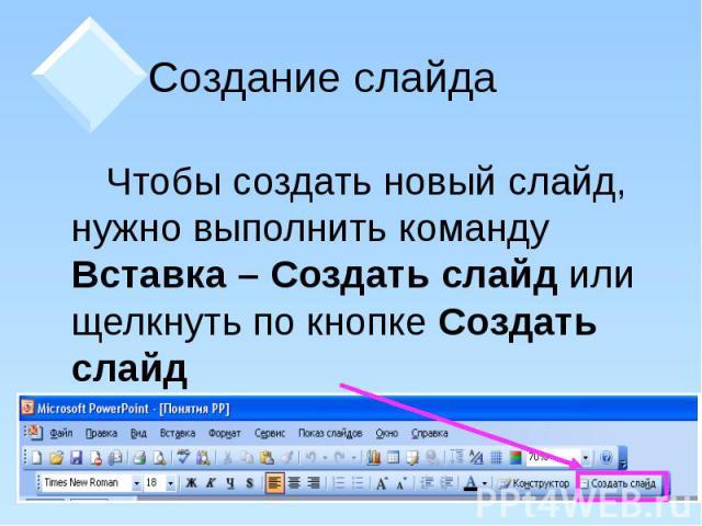 Создание слайда Чтобы создать новый слайд, нужно выполнить команду Вставка – Создать слайд или щелкнуть по кнопке Создать слайд