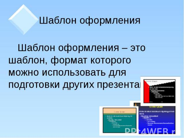 Шаблон оформления Шаблон оформления – это шаблон, формат которого можно использовать для подготовки других презентаций.