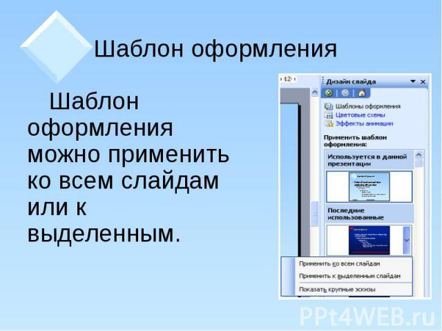 Шаблон оформления Шаблон оформления можно применить ко всем слайдам или к выделенным.
