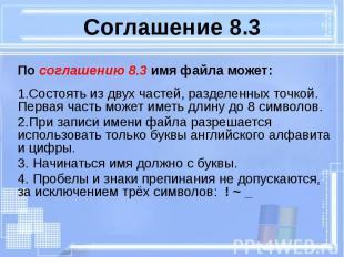 Соглашение 8.3 По соглашению 8.3 имя файла может: 1.Состоять из двух частей, раз