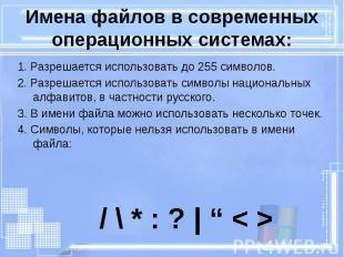 Имена файлов в современных операционных системах: 1. Разрешается использовать до