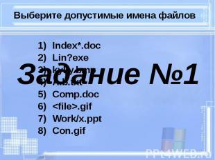 Выберите допустимые имена файлов Index*.doc Lin?exe kyky.bmp A.b.txt Comp.doc &l