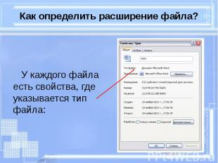 Как определить расширение файла? У каждого файла есть свойства, где указывается