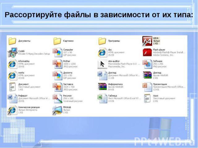 Рассортируйте файлы в зависимости от их типа: