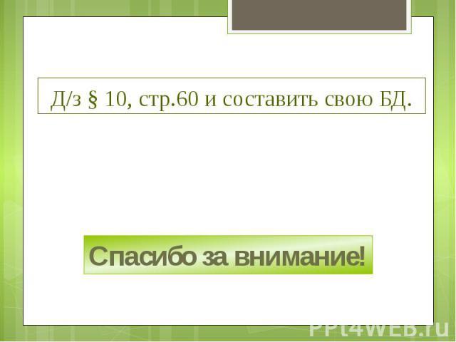 Д/з § 10, стр.60 и составить свою БД.