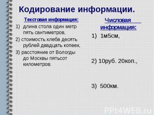 Кодирование информации. Текстовая информация: длина стола один метр пять сантиме