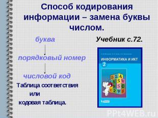 Способ кодирования информации – замена буквы числом. буква Учебник с.72. порядко