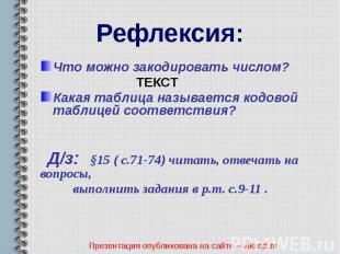 Рефлексия: Что можно закодировать числом? ТЕКСТ Какая таблица называется кодовой