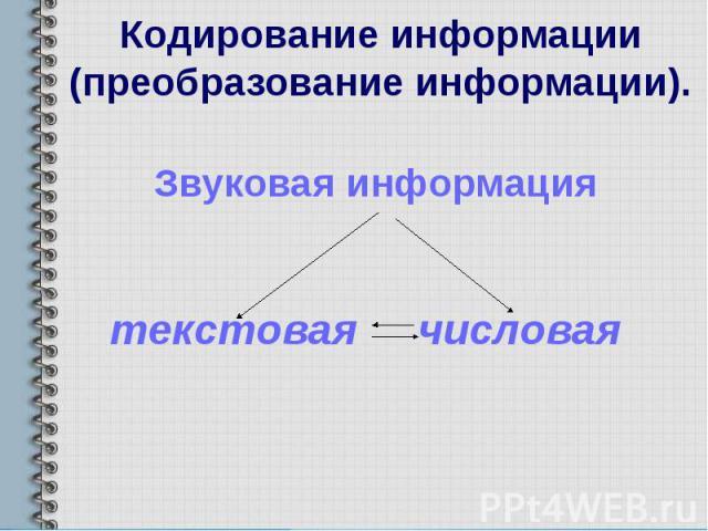 Кодирование информации (преобразование информации). Звуковая информация текстовая числовая