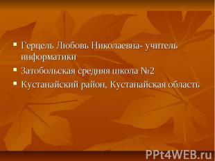 Герцель Любовь Николаевна- учитель информатики Герцель Любовь Николаевна- учител
