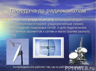 Передача по радиоканалам Связь по радиоканалу используется для построения магист