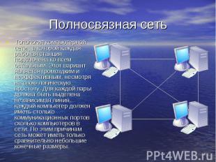 Полносвязная сеть Топология компьютерной сети , в которой каждая рабочая станция
