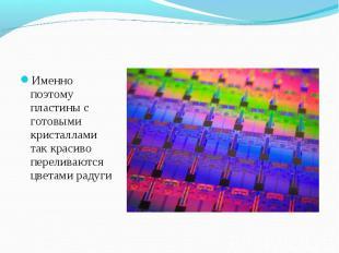 Именно поэтому пластины с готовыми кристаллами так красиво переливаются цветами