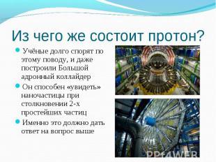 Учёные долго спорят по этому поводу, и даже построили Большой адронный коллайдер