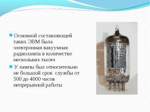 Основной составляющей таких ЭВМ была электронная вакуумная радиолампа в количест
