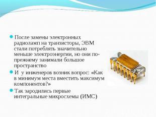 После замены электронных радиоламп на транзисторы, ЭВМ стали потреблять значител