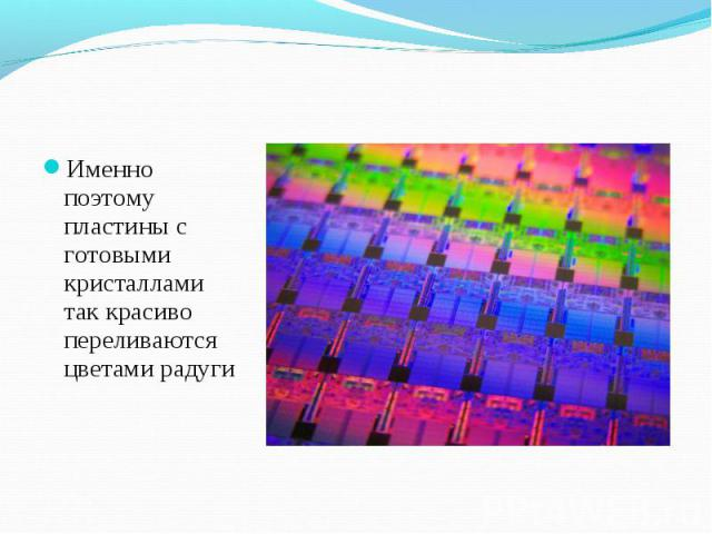 Именно поэтому пластины с готовыми кристаллами так красиво переливаются цветами радуги Именно поэтому пластины с готовыми кристаллами так красиво переливаются цветами радуги