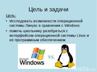 Цель: Цель: Исследовать возможности операционной системы Линукс в сравнении с Wi
