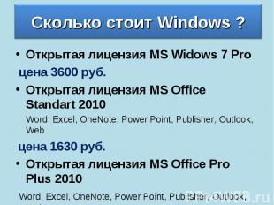 Открытая лицензия MS Widows 7 Pro Открытая лицензия MS Widows 7 Pro цена 3600 ру