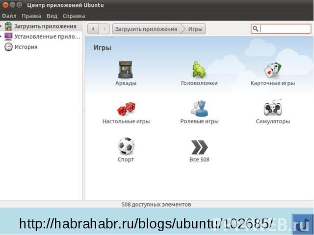 http://habrahabr.ru/blogs/ubuntu/102685/ http://habrahabr.ru/blogs/ubuntu/102685/
