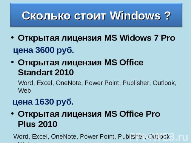 Открытая лицензия MS Widows 7 Pro Открытая лицензия MS Widows 7 Pro цена 3600 руб. Открытая лицензия MS Office Standart 2010 Word, Excel, OneNote, Power Point, Publisher, Outlook, Web цена 1630 руб. Открытая лицензия MS Office Pro Plus 2010 Word, Ex…
