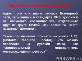 http://www.myhost.mydomain.spb.ru http://www.myhost.mydomain.spb.ru
