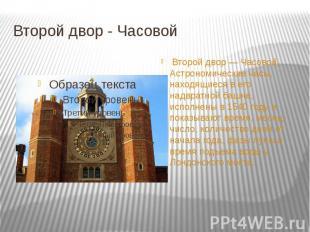 Второй двор - Часовой Второй двор — Часовой. Астрономические часы, находящиеся в