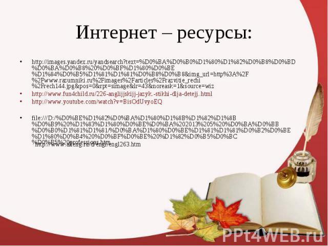 Интернет – ресурсы: http://images.yandex.ru/yandsearch?text=%D0%BA%D0%B0%D1%80%D1%82%D0%B8%D0%BD%D0%BA%D0%B8%20%D0%BF%D1%80%D0%BE%D1%84%D0%B5%D1%81%D1%81%D0%B8%D0%B8&img_url=http%3A%2F%2Fwww.razumniki.ru%2Fimages%2Farticles%2Frazvitie_rechi%2Fre…