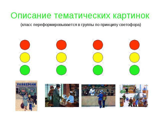 Описание тематических картинок (класс переформировывается в группы по принципу светофора)