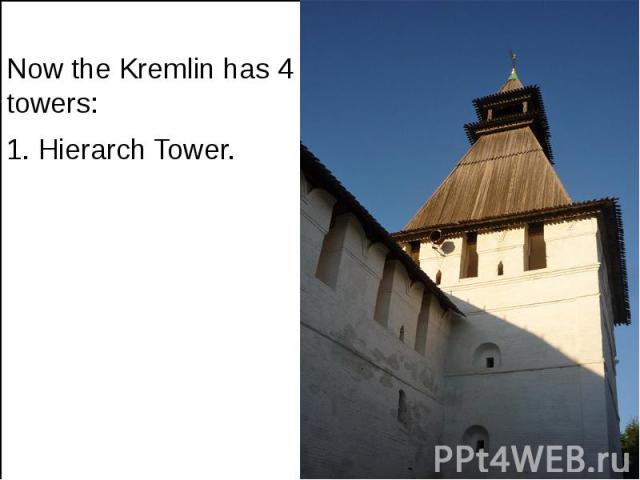 Now the Kremlin has 4 towers: 1. Hierarch Tower.
