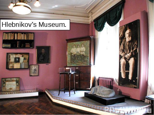 Hlebnikov's Museum. Hlebnikov's Museum.