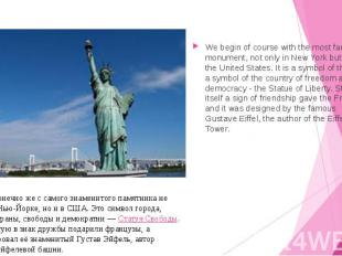 We begin of course with the most famous monument, not only in New York but also