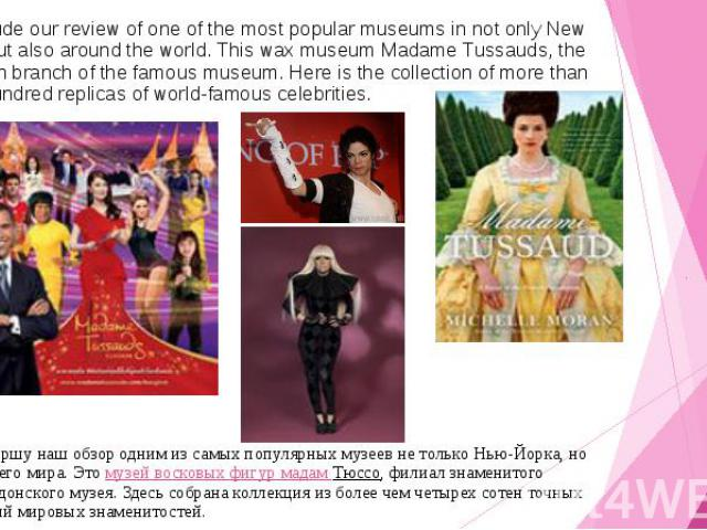 Conclude our review of one of the most popular museums in not only New York but also around the world. This wax museum Madame Tussauds, the London branch of the famous museum. Here is the collection of more than four hundred replicas of world-famous…
