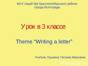 "Урок в 3 классе Theme ""Writing a letter"""