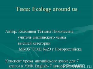 Автор: Коломиец Татьяна Николаевна учитель английского языка высшей категории МБ