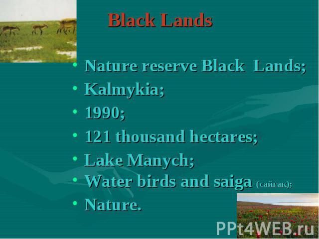 Nature reserve Black Lands; Nature reserve Black Lands; Kalmykia; 1990; 121 thousand hectares; Lake Manych; Water birds and saiga (сайгак); Nature.