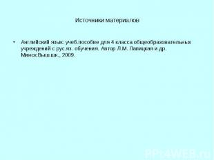 Источники материалов Английский язык: учеб.пособие для 4 класса общеобразователь
