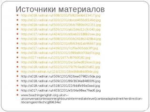 http://s018.radikal.ru/i508/1201/f3/820a9b613417.jpg http://s018.radikal.ru/i508