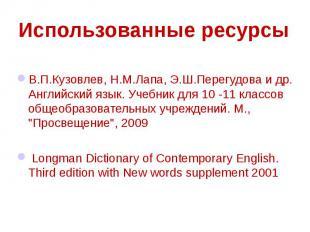 В.П.Кузовлев, Н.М.Лапа, Э.Ш.Перегудова и др. Английский язык. Учебник для 10 -11