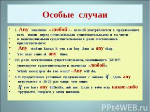 1. Any значении « любой » - всякий употребляется в предложениях 1. Any значении